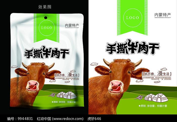 馋牛食品包装设计图片