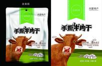 馋牛食品包装设计
