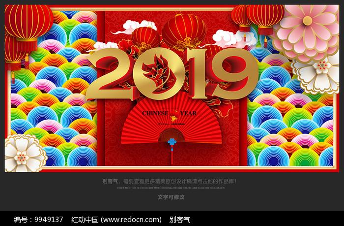 创意2019猪年企业年会背景图片