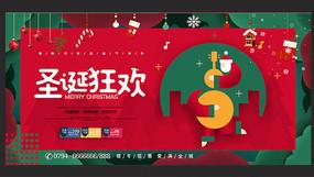 创意圣诞狂欢海报