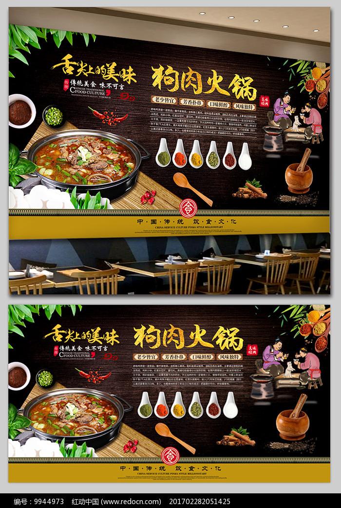 狗肉火锅美食背景墙 图片