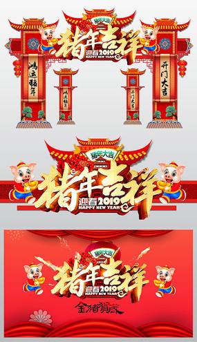 红色喜庆中国风猪年门头设计