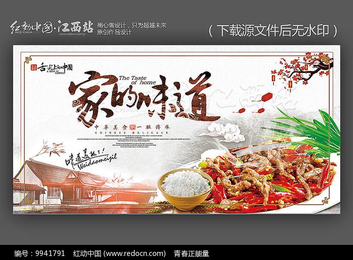 家的味道美味美食海报设计图片