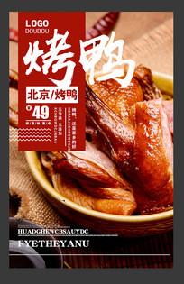 简约大气烤鸭宣传海报