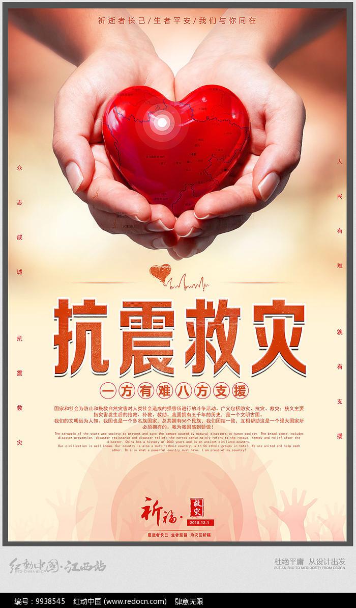 简约的抗震救灾公益宣传海报
