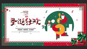 简约圣诞狂欢海报