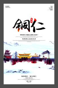 水墨铜仁旅游印象海报设计