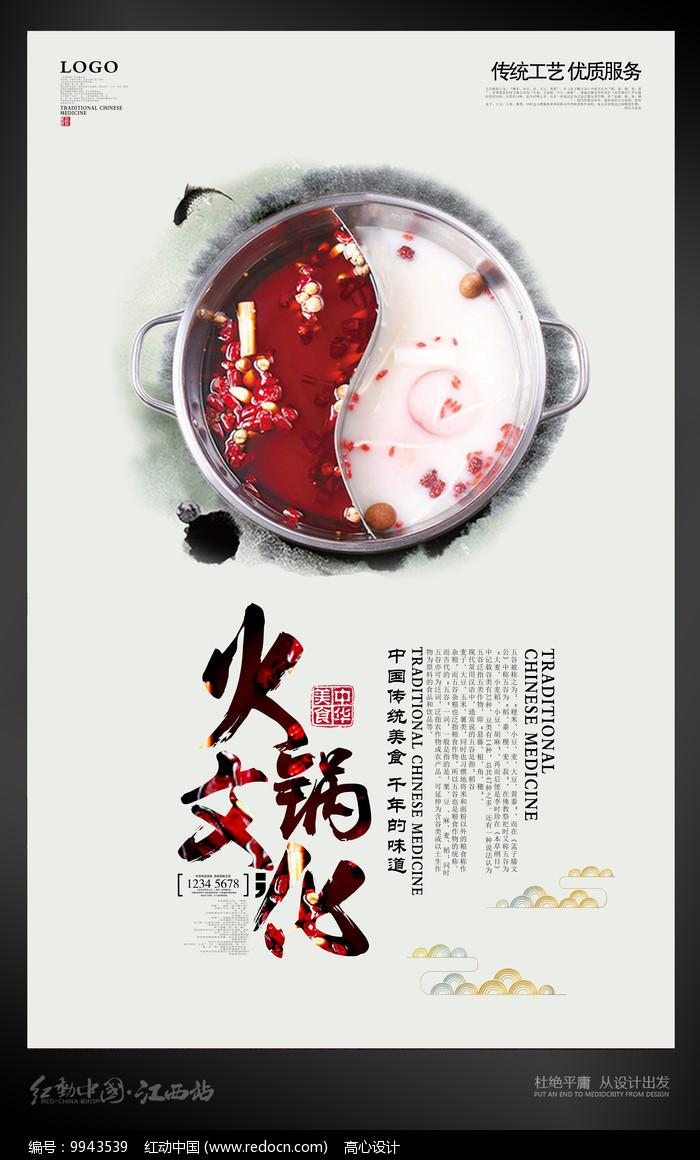 水墨中国风火锅海报设计图片
