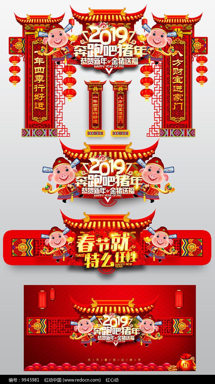 喜庆中国风猪年门头设计图片