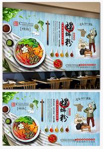 中国风螺狮粉美食背景墙