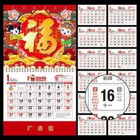 2019年福字黄历表吊历