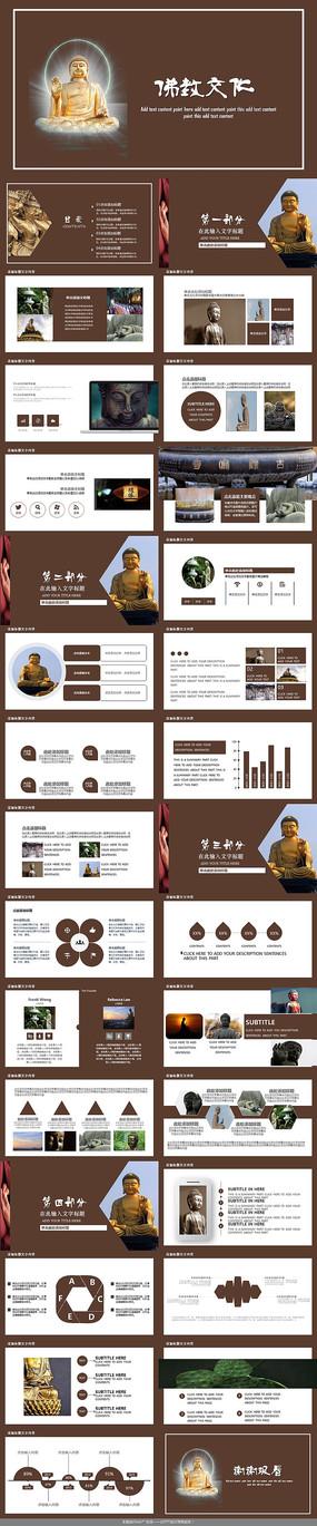 佛学传播佛教文化PPT模板