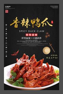 美食香辣鸭爪海报设计