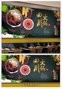 四川火锅美食背景墙