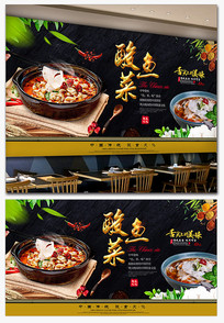 酸菜鱼美食背景墙
