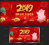 喜庆2019猪年新春晚会背景