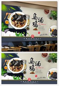 中国风乌鸡汤美食背景墙
