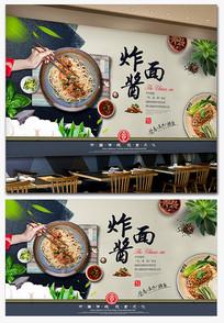 中国风炸酱面美食背景墙