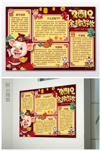 2019猪年手抄小报