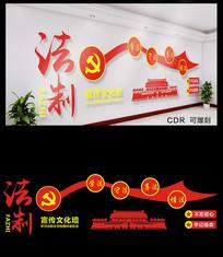 创意法制文化墙设计