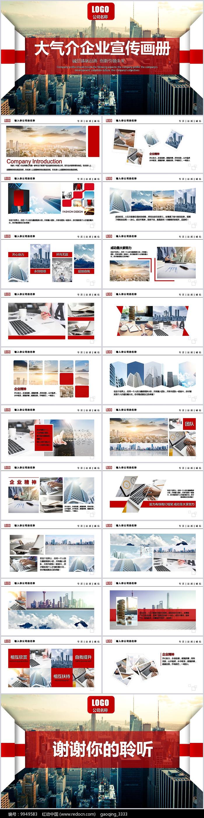 大气企业宣传画册PPT