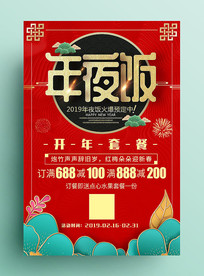 红色年夜饭海报设计