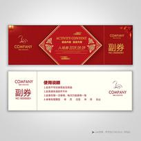红色喜庆入场券设计
