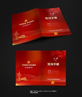 经典红色党员手册封面