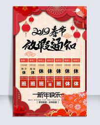 吉祥猪年春节放假通知海报