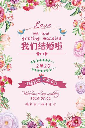 时尚粉色花卉婚礼迎宾牌
