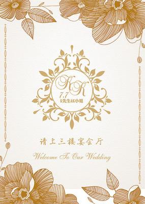 香槟金婚礼迎宾水牌设计