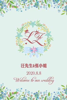 小清新田园风婚礼水牌设计