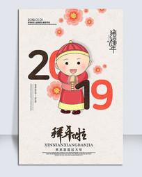 2019春节大拜年海报设计