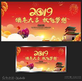 2019放飞梦想猪年年会展板