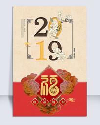 2019中式古典猪年春节海报