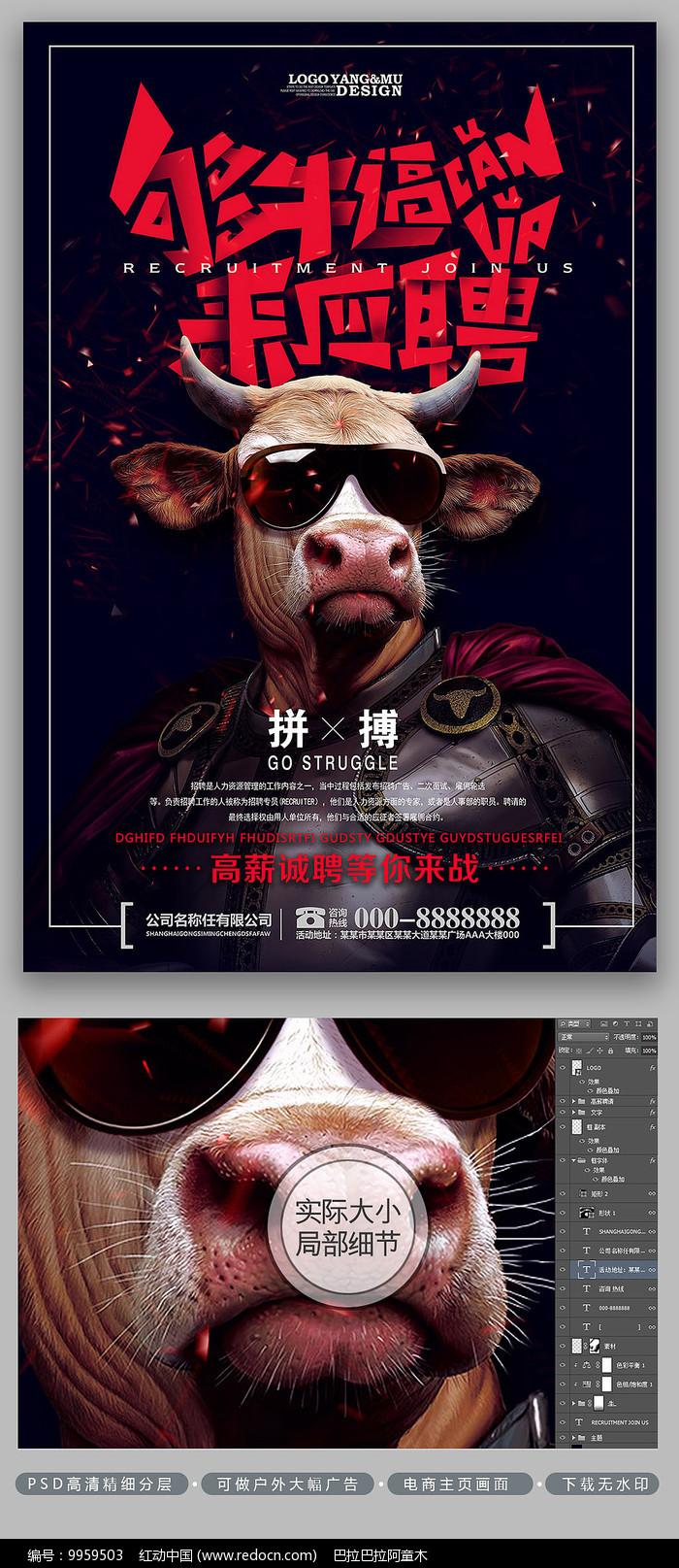 创意够牛逼来应聘招聘海报图片