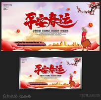 创意平安春运宣传海报
