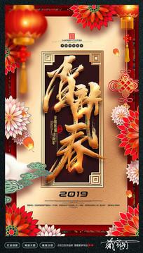 贺新春2019猪年迎新海报