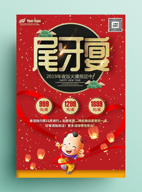 红色新年尾牙宴酒宴预订海报