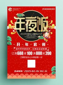 红色喜庆酒店年夜饭酒宴海报