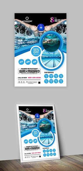 简约时尚游泳健身会员招募海报