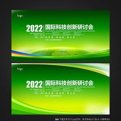 时尚绿色展板背景科技活动展板