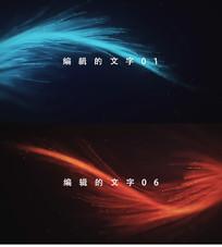 唯美粒子光线字幕AE模板