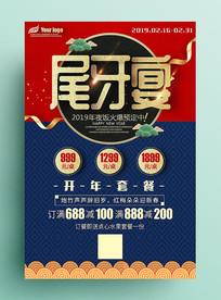 新年喜庆尾牙宴酒宴预订海报