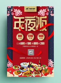 喜庆酒店年夜饭酒宴预订海报