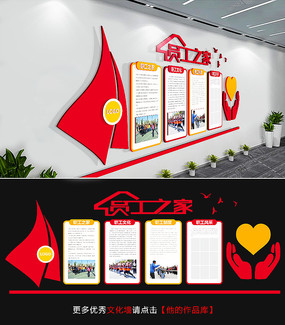 职工之家形象墙企业工会文化墙