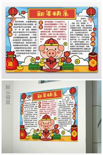 2019猪年手抄报设计模板