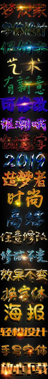 超霸气电影主题海报3D字体