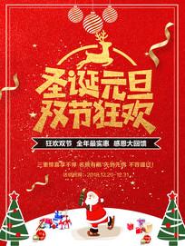 红色圣诞元旦双节背景海报