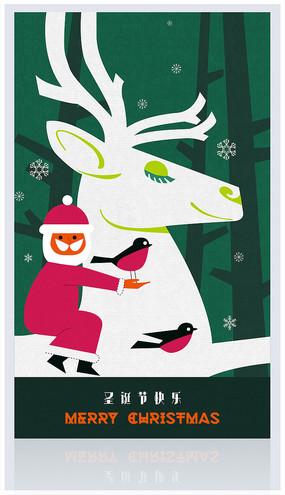 时尚插画圣诞节海报
